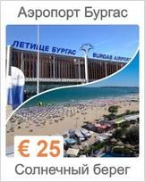 Такси Бургас - Солнечный берег 7(926)3838-040, трансферы в аэропорт